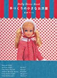 "Dolly Dress Book 手づくりの小さなお洋服""An Apple Tart""for Skipper"