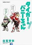 タイガー&バニーちゃん / 白石 琴似 のシリーズ情報を見る