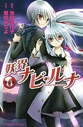 妖界ナビ・ルナ(6)特装版 (プレミアムKC)