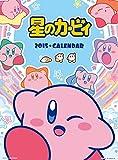 2015カレンダー 星のカービィ