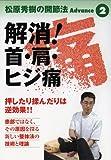 DVD>松原秀樹の関節法Advance 2 解消!首・肩・ヒジ痛 (<DVD>)