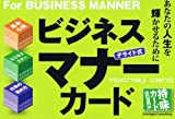 デライト式 ビジネスマナーカード