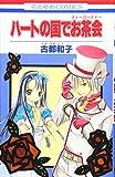ハートの国でお茶会 / 古都 和子 のシリーズ情報を見る