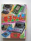 電子ゲーム大作戦―最新版 (1982年) (こどもポケット百科)