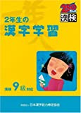 2年生の漢字学習―漢検9級対応