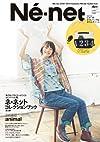 ネ・ネット 2013-2014 Autumn/Winter Collection (祥伝社ムック)