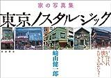 家の写真集 東京ノスタルジック