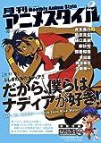 月刊アニメスタイル第2号 (ねんどろいどぷちナディア付属)