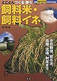 つくるぞ 使うぞ 飼料米・飼料イネ 2015年 03 月号 [雑誌]: 現代農業 増刊