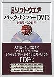 日経ソフトウエア バックナンバーDVD 創刊号~2014年 ()