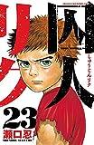 囚人リク(23) (少年チャンピオン・コミックス)
