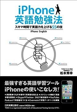 iPhone英語勉強法 スキマ時間で英語力を上げる55の技