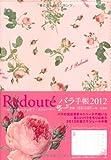 バラ手帳 2012 Redoute