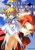 空を見上げる少女の瞳に映る世界 / MAKOTO2号 のシリーズ情報を見る