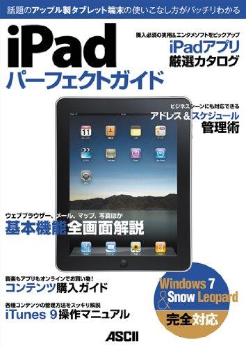 iPadパーフェクトガイド