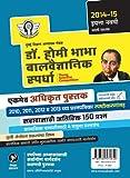 Dr. Homi Bhabha Balvaidnyanik Spardha - 2014-15 (Std. 9th - Marathi Medium)