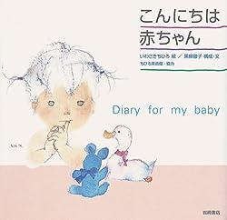 こんにちは赤ちゃん―Diary for my baby