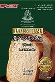 パナソニック プレミアム食パンミックス プレーン ドライイースト付 1斤分×3 SD-PMP10