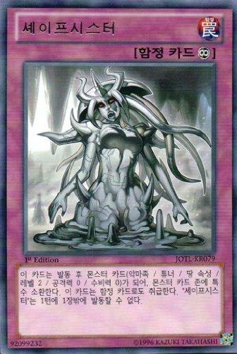 韓国版 遊戯王 シェイプシスター【レア】JOTL-KR079
