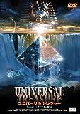 ユニバーサル・トレジャー EPISODE1:ファラオの秘宝[DVD]