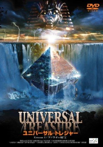 ユニバーサル・トレジャー EPISODE1:ファラオの秘宝 [DVD]