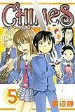 CHIMES(5) <完> (少年マガジンコミックス)
