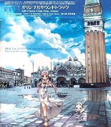 ARIA The ANIMATION オリジナルサウンドトラック