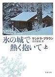 氷の城で熱く抱いて 上巻 (1) (新潮文庫 フ 31-24)