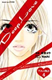 Deep Love アユの物語 分冊版(4) (別冊フレンドコミックス)