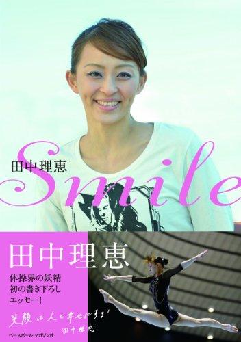 田中理恵Smile