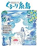 福岡県糸島エリアの完全保存版ガイドブック ぐるーり糸島 改訂版2014 しば書店