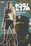 ゼイラム[DVD]