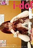 月刊 i-dol VOL.7 「もしも彼女が大食いアイドルだったら・・・」 [DVD]