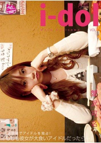 月刊 i-dol VOL.7 「もしも彼女が大食いアイドルだったら・・・」 画像