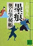墨痕 奥右筆秘帳 (講談社文庫)
