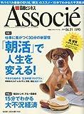日経ビジネス Associe (アソシエ) 2009年 4/21号 [雑誌]