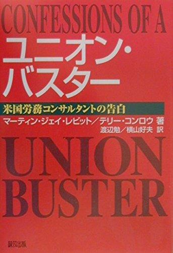 ユニオン・バスター―米国労務コンサルタントの告白