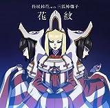 花紋♪佐咲紗花 with 三狐神囃子