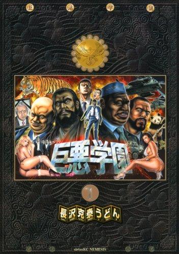 巨悪学園(1) (シリウスコミックス)