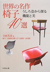 世界の名作椅子40選: うしろ姿から探る機能と美