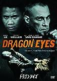 ドラゴン・アイズ [DVD]