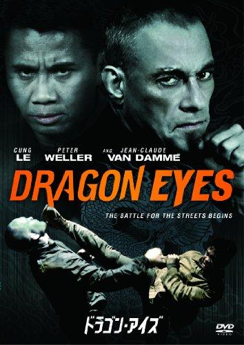 ドラゴン・アイズ [DVD] -