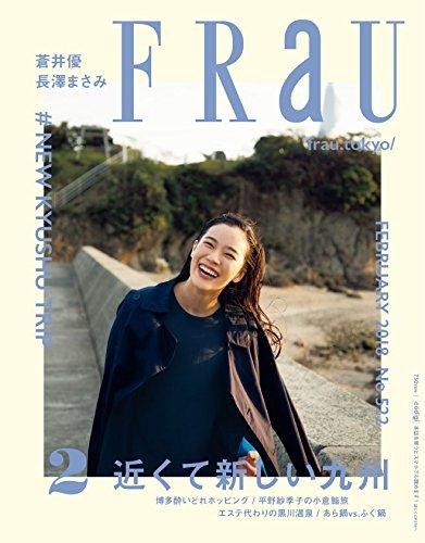 FRaU 2018年2月号 大きい表紙画像
