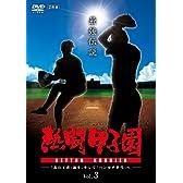 熱闘甲子園 最強伝説 vol.3-「北の王者」誕生、そして「ハンカチ世代」へ- [DVD]