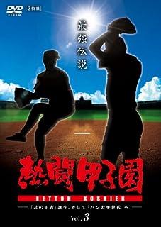 熱闘甲子園 最強伝説 vol.3−「北の王者」誕生、そして「ハンカチ世代」へ− [DVD]