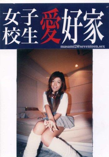 [素人] 解放区 女子校生愛好家masami2 SSD-004