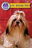 セラピー犬からのおくりもの―マック動物病院ボランティア日誌