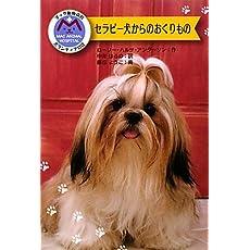 セラピー犬からのおくりもの—マック動物病院ボランティア日誌