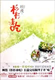 Shanshan Comes To Eat (enclosed with Yonkoma) (Chinese Edition)