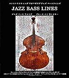 コンストラクティング ウォーキング ジャズ ベースラインズ ブック 1 ウォーキング ベースラインズ ブルース イン 12キー